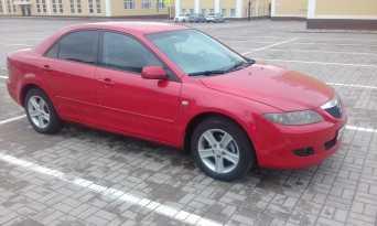 Старый Оскол Mazda6 2006