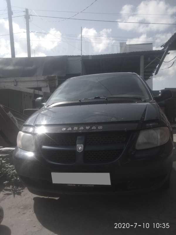 Dodge Caravan, 2001 год, 280 000 руб.