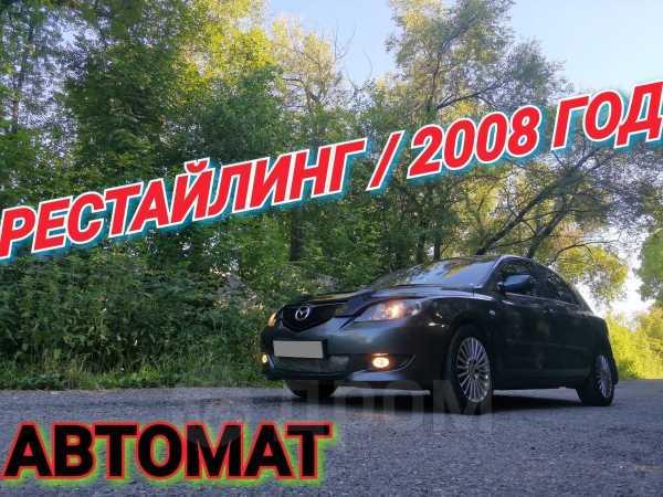 Mazda Mazda3, 2008 год, 363 000 руб.