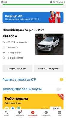 Орел Space Wagon 1999