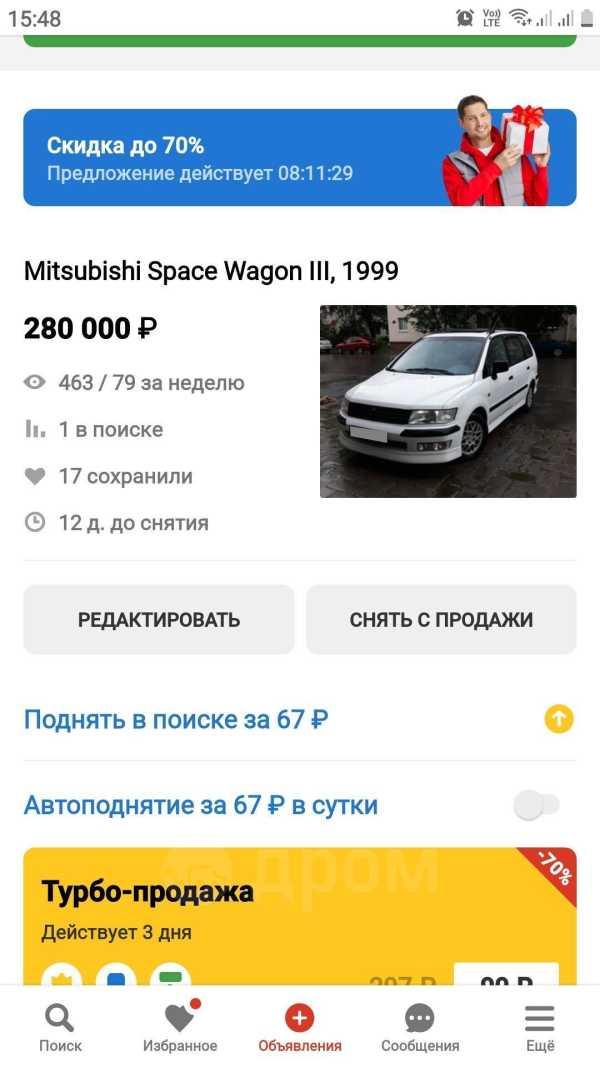 Mitsubishi Space Wagon, 1999 год, 280 000 руб.