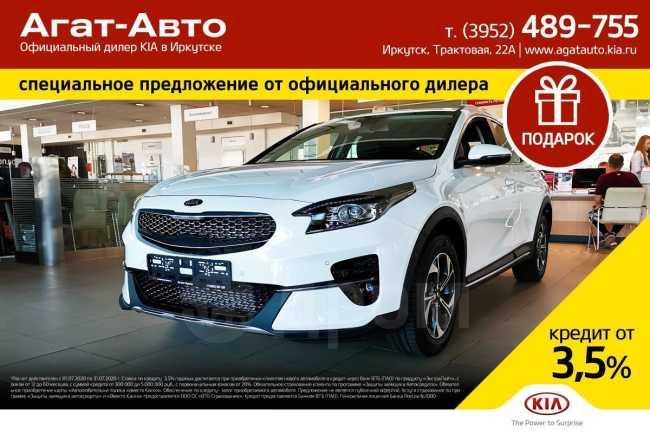 Kia Xceed, 2020 год, 1 699 900 руб.