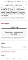 Nissan Serena, 2012 год, 835 000 руб.