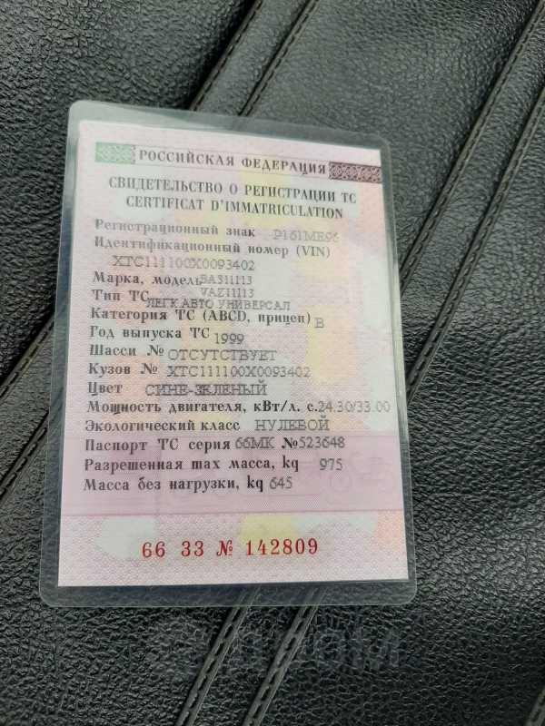 Лада 1111 Ока, 1999 год, 30 000 руб.