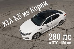 Новосибирск Kia Optima 2014
