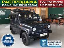 Новосибирск УАЗ Хантер 2020