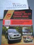 Daihatsu Terios, 2007 год, 657 000 руб.