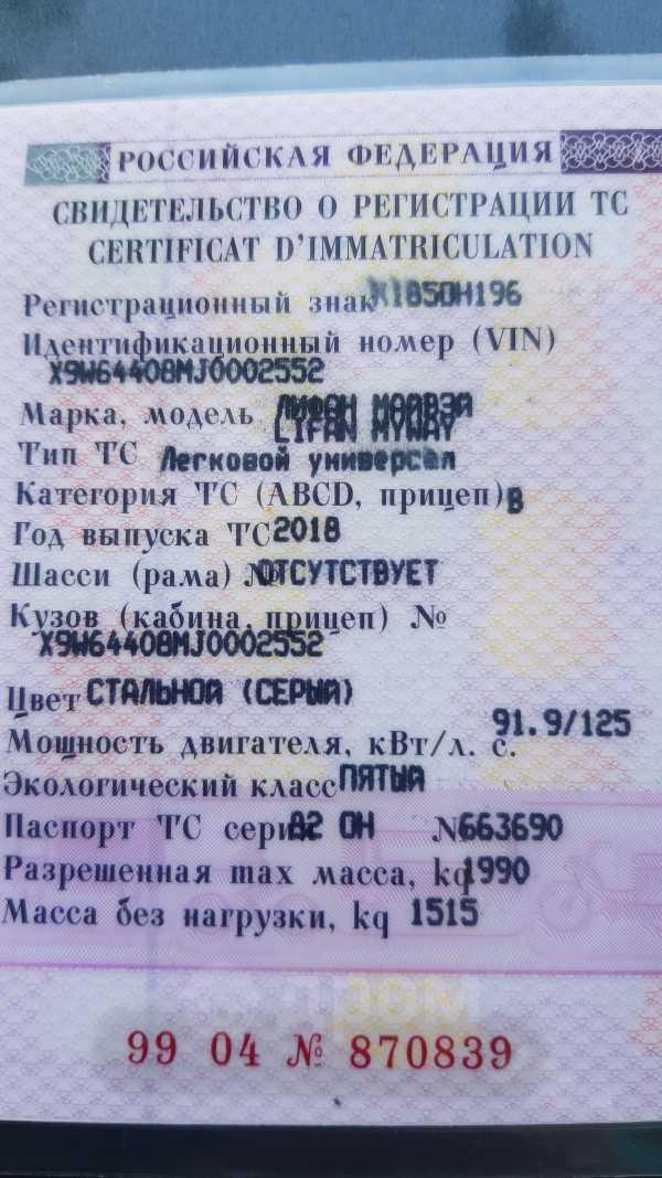 Lifan Myway, 2018 год, 765 000 руб.