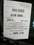 Kia Ceed, 2012 год, 638 000 руб.