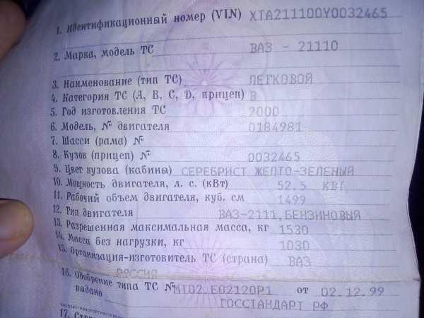 Лада 2111, 2000 год, 66 000 руб.