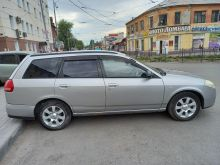 Омск Wingroad 2005