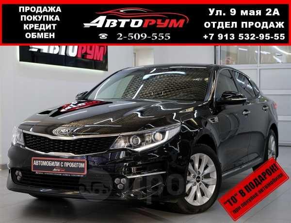 Kia Optima, 2018 год, 1 157 000 руб.