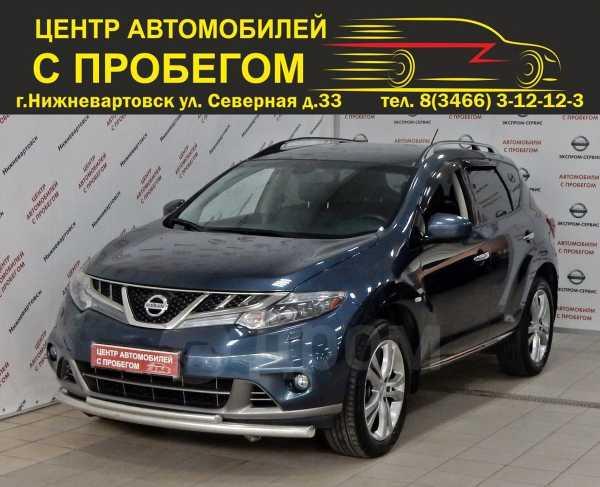 Nissan Murano, 2013 год, 1 249 000 руб.