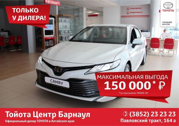 Toyota Camry, 2020 год, 2 030 000 руб.