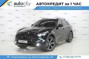 Новосибирск FX50 2008
