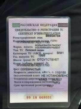 Горно-Алтайск Passat 1999