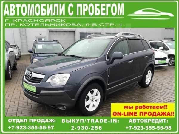 Opel Antara, 2008 год, 549 000 руб.