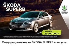 Спецпредложение на SKODA SUPERB в августе