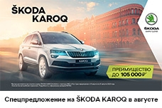 Спецпредложение на SKODA KAROQ в августе