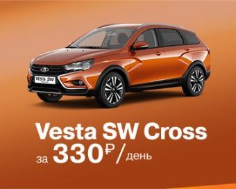 LADA Vesta SW Cross в кредит от  330 рублей в день