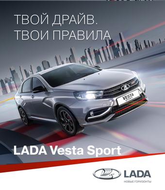 LADA Vesta Sport - выгоды в августе!
