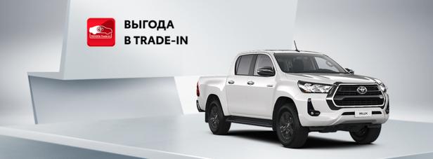 Новый Toyota Hilux: выгода в Trade‑in 100 000 рблей