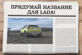 Конкурсы по придумыванию названий АвтоВАЗ проводил и раньше.