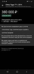 Chery Tiggo T11, 2014 год, 360 000 руб.
