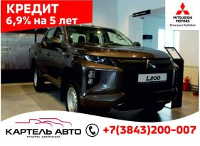 Новокузнецк L200 2019