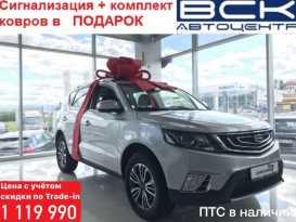 Красноярск Emgrand X7 2019