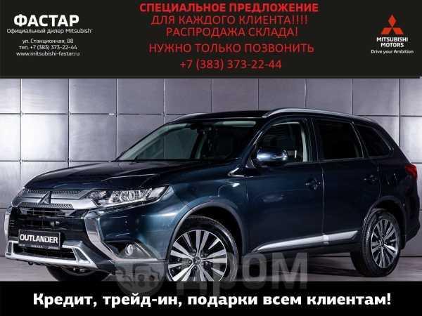Mitsubishi Outlander, 2020 год, 1 942 000 руб.