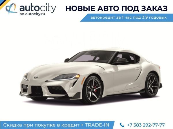 Toyota Supra, 2020 год, 5 390 000 руб.