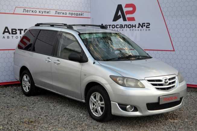 Mazda MPV, 2004 год, 329 900 руб.
