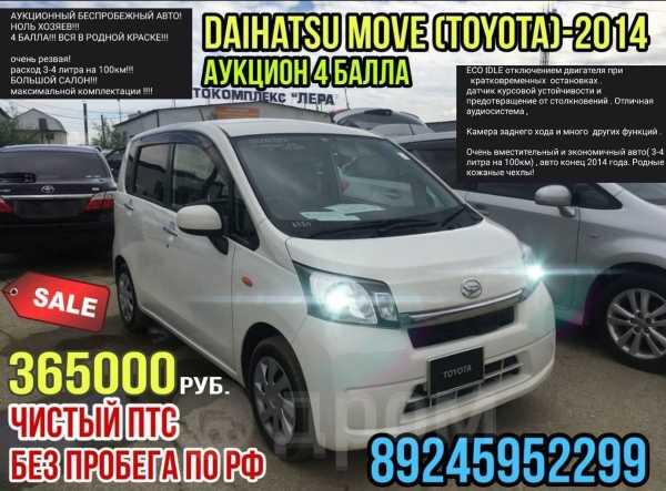 Daihatsu Move, 2015 год, 1 000 000 руб.