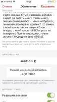 Scion tC, 2005 год, 430 000 руб.