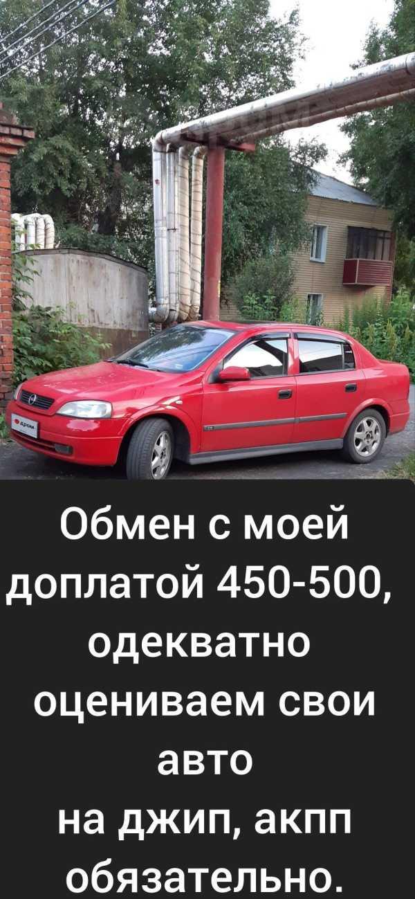 Opel Astra, 2000 год, 170 000 руб.