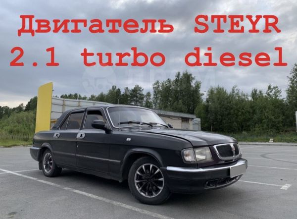 ГАЗ 3110 Волга, 2002 год, 110 000 руб.