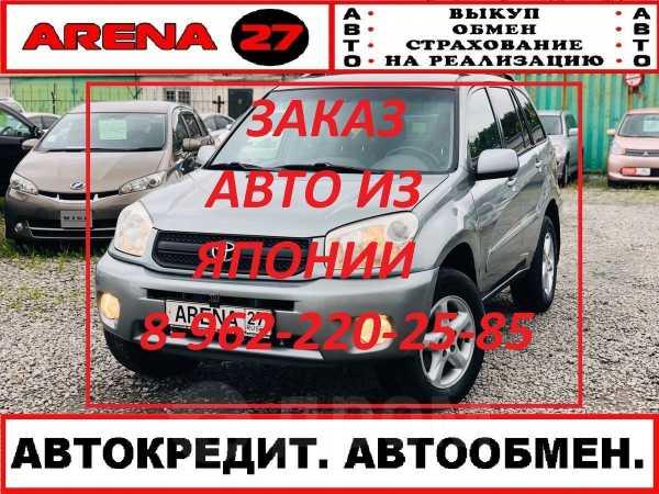 Toyota RAV4, 2004 год, 598 000 руб.