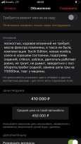 Volkswagen Polo, 2013 год, 410 000 руб.
