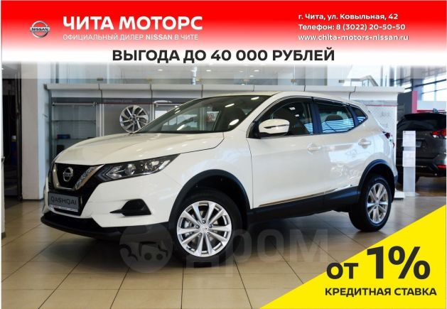 Nissan Qashqai, 2020 год, 1 604 000 руб.
