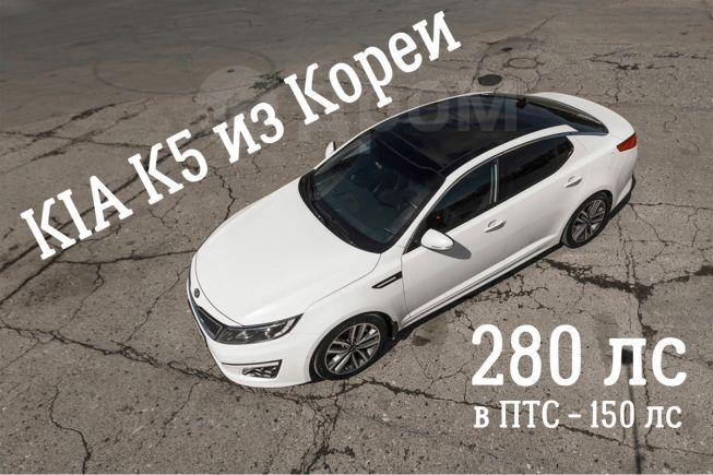 Kia Optima, 2014 год, 1 050 000 руб.