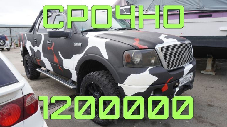 Ford F150, 2007 год, 1 380 000 руб.