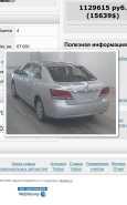 Toyota Premio, 2017 год, 1 115 000 руб.