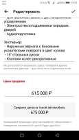 Лада Х-рей, 2018 год, 505 000 руб.