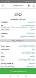 Лада 2115 Самара, 2007 год, 66 000 руб.