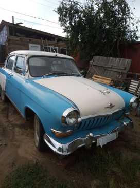Карымское 21 Волга 1962