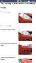 Nissan Tiida, 2013 год, 590 000 руб.