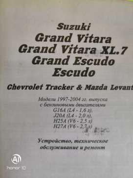 Хабаровск Tracker 2001