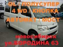Новосибирск Town Ace 2015