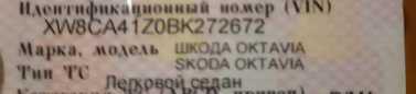 Skoda Octavia, 2011 год, 549 000 руб.